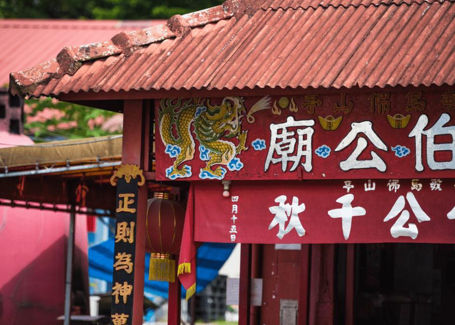 temple pulau ubin island singapore