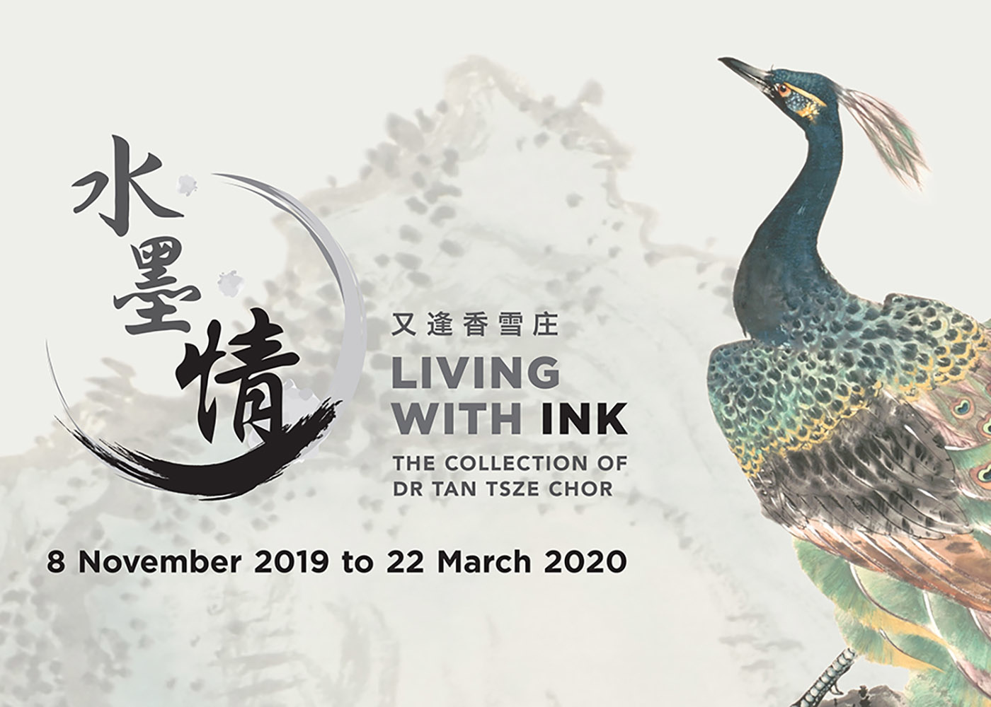 Living With Ink: The Collection of Dr Tan Tsze Chor