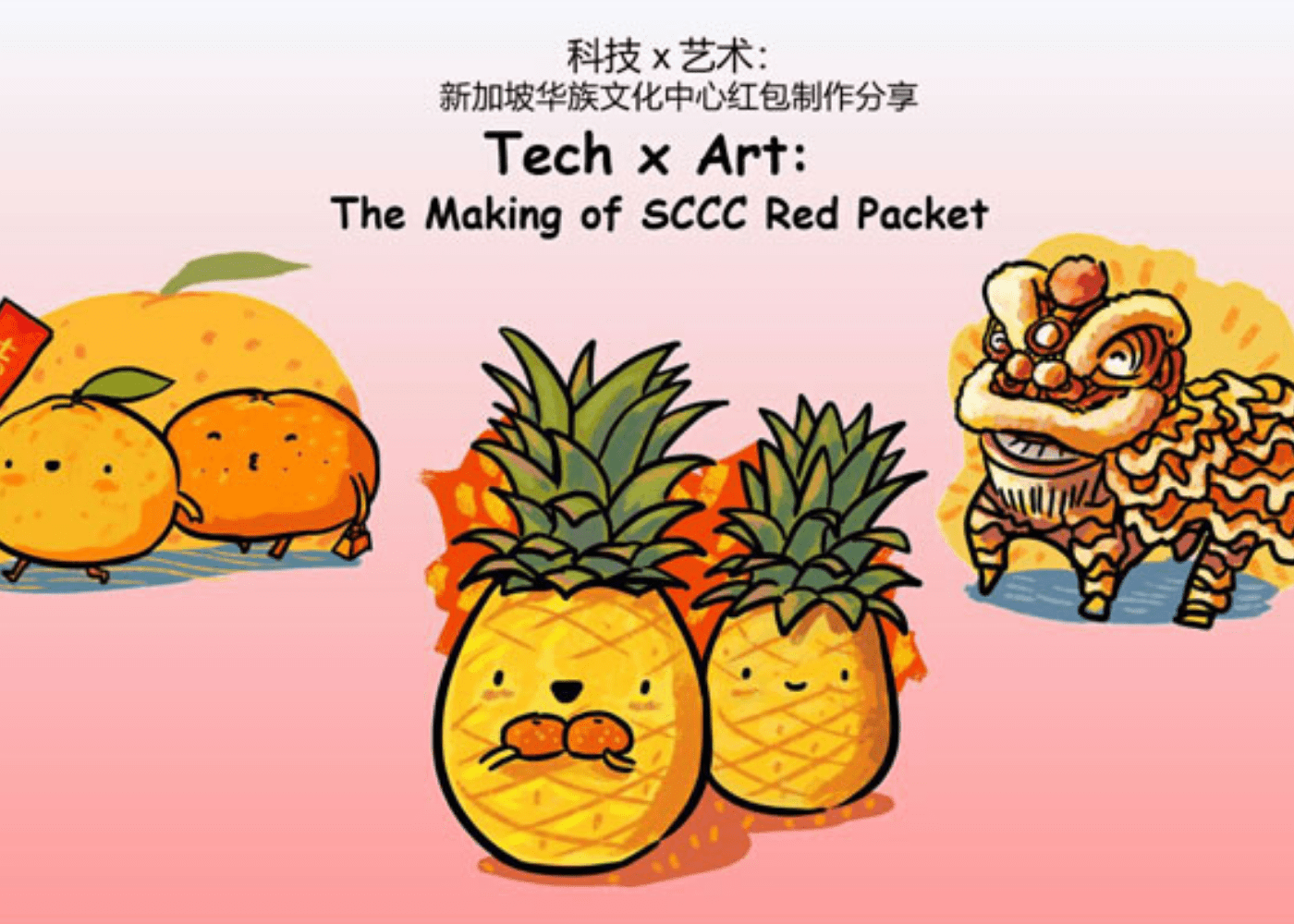 Make your own red packet at Tech x Art: The Making of SCCC Red Packet